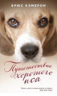10 замечательных книг для тех, кто любит животных