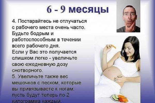 Беременную жену не понимает муж 8