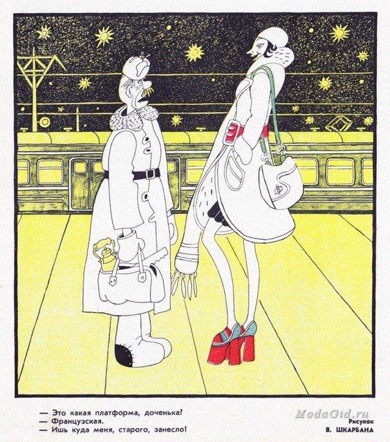 Карикатуры СССР про моду