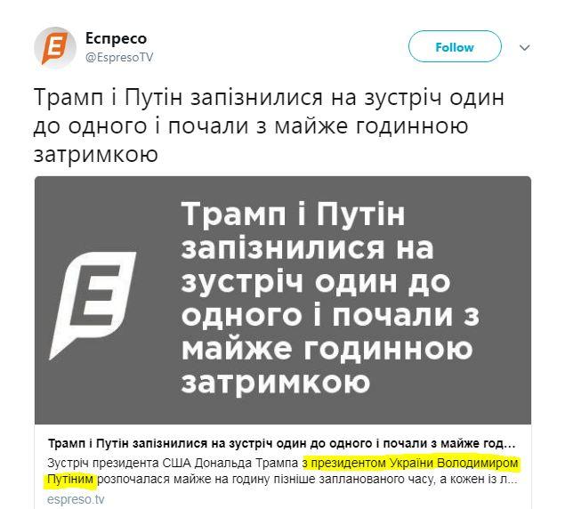 Выдают желаемое за действительное: СМИ Незалежной назвали Владимира Путина президентом Украины
