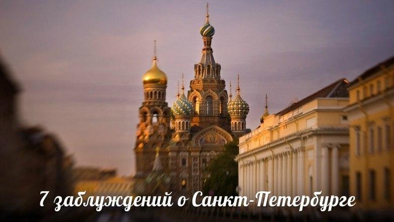7 заблуждений о Санкт-Петербуге