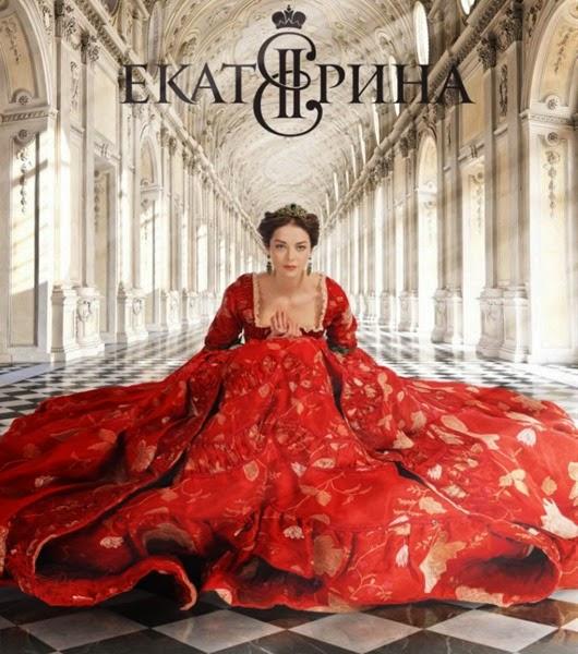Хитроумная Императрица Екатерина