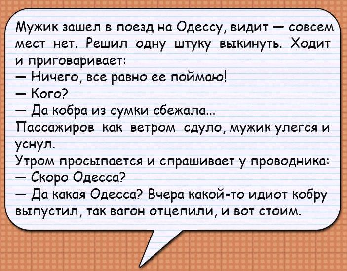 6-anekdotov-nad-kotorymi-vy-budete-smeyatsya-ves-den_001