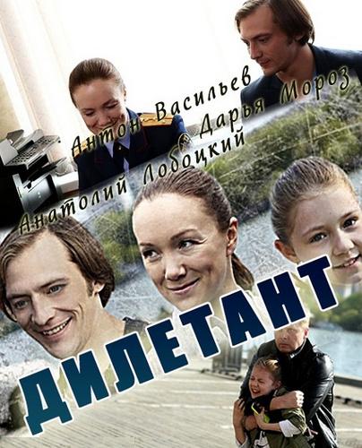 Фильм на выходной - Дилетант…