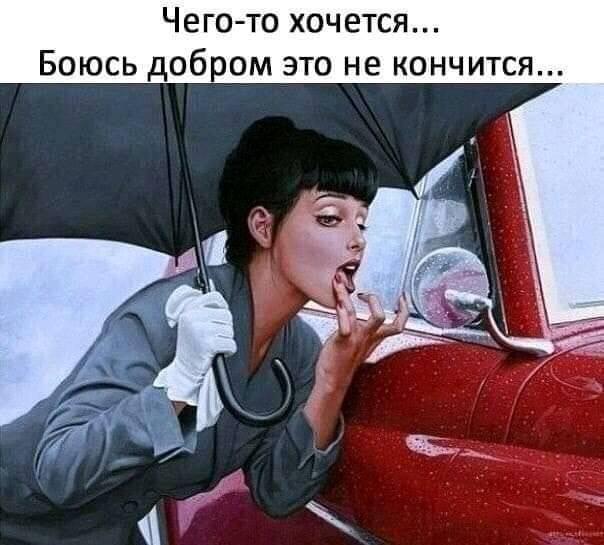 Если ты не понравился женщине, она скажет, что у неё есть мужчина…