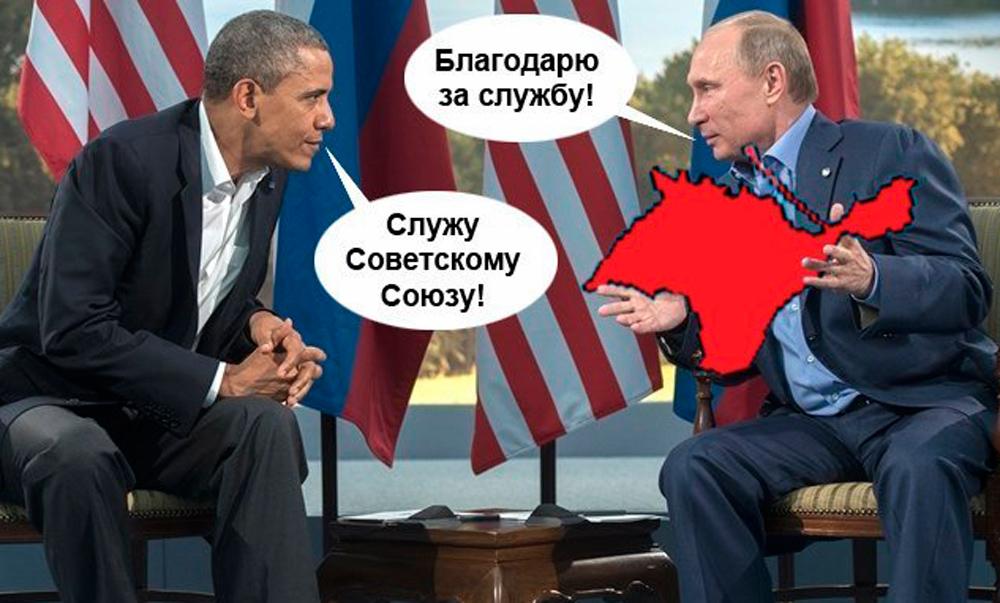 Спасибо тебе Барак Обама за новые санкции против России!