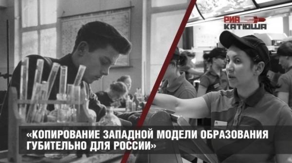 Копирование западной модели образования губительно для России