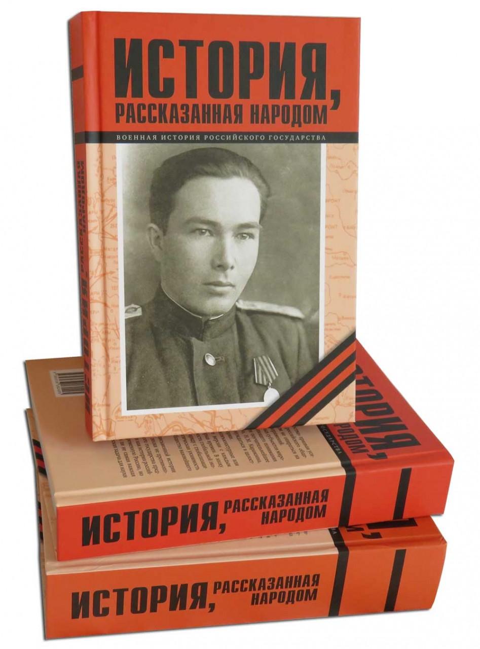 «История, рассказанная народом»: книга о цене Победы