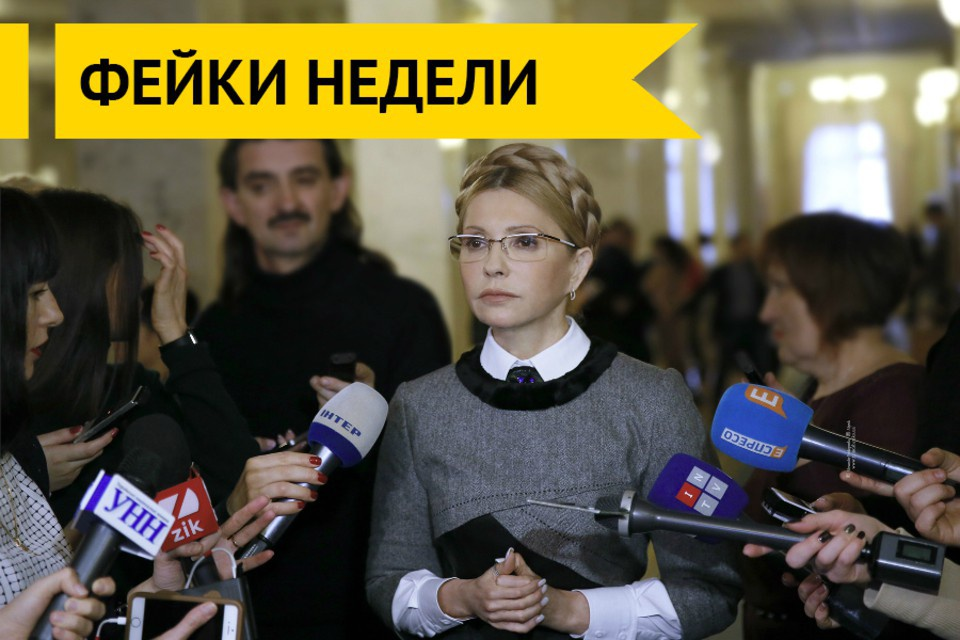 Фейки недели: Тимошенко заме…