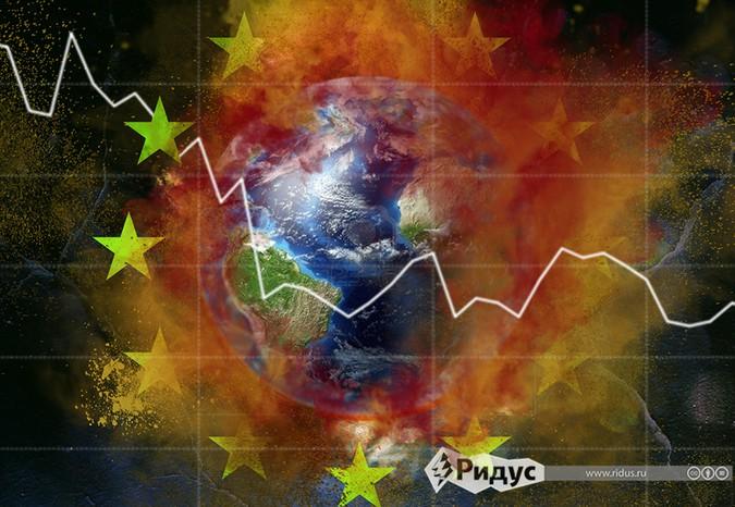 Глобальный кризис идет из Европы