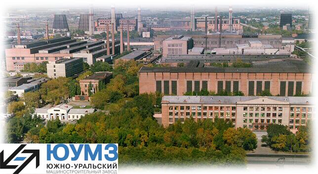 О проблемах Южно-уральского машиностроительного завода