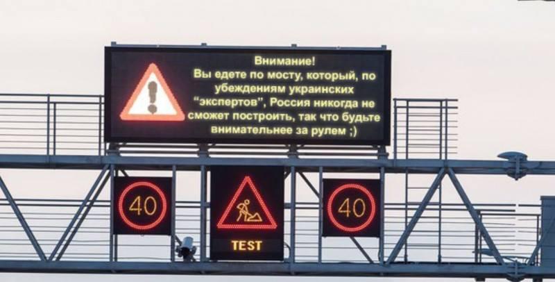 На несуществующем мосту появилась виртуальная надпись