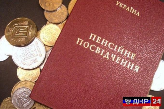 На Украине разработают закон о начислении пенсий жителям Донбасса и Крыма