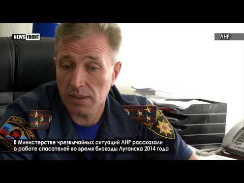 И. о. Министра чрезвычайных ситуаций ЛНР о том, как работали спасатели во время блокады Луганска 2014 года