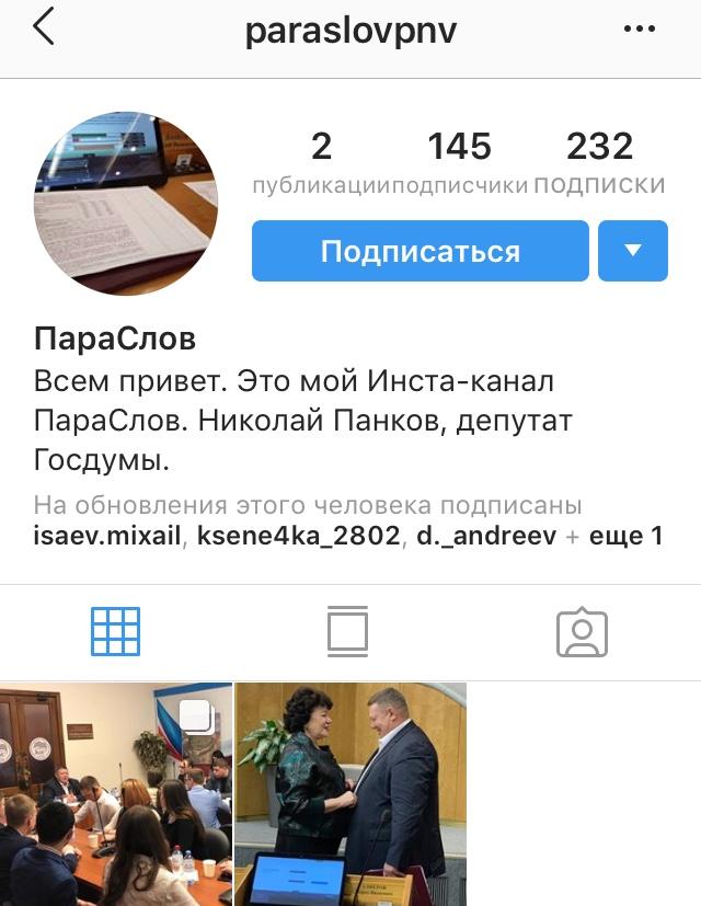 Николай Панков зарегистриров…