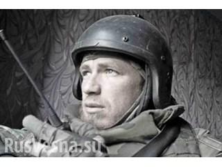«Он был лучшим командиром Новороссии, прагматиком и бойцом», — Г.Дубовой о Мотороле