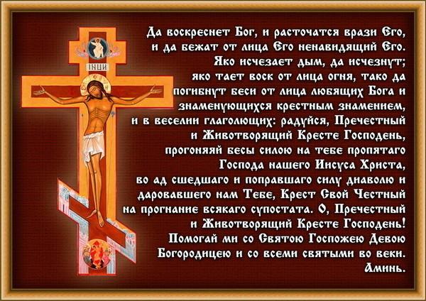 Молитва честного креста