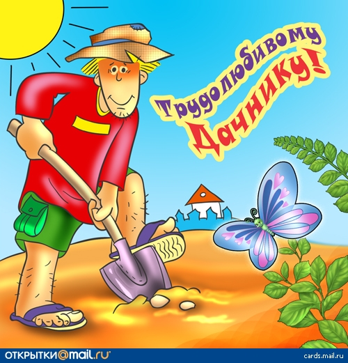 Поздравления с днем садовода