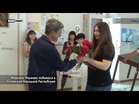 Марьяна Наумова побывала в Луганской Народной Республике