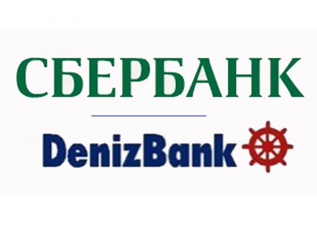 """Чистая прибыль DenizBank, входящего в состав группы """"Сбербанка"""", за 9 месяцев 2013 года составила $470 млн"""