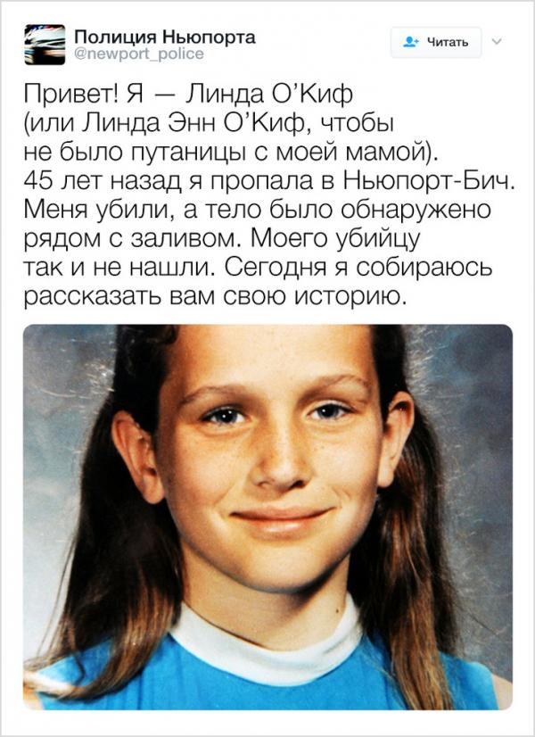 История убитой 45 лет назад девочки