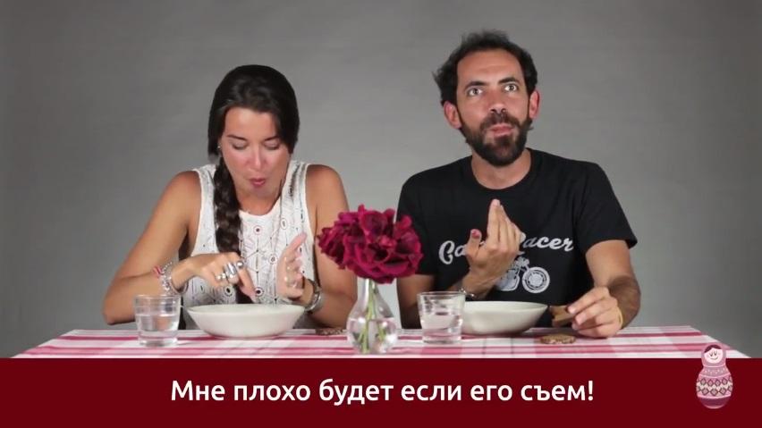 Им русская кухня поперек горла встала!