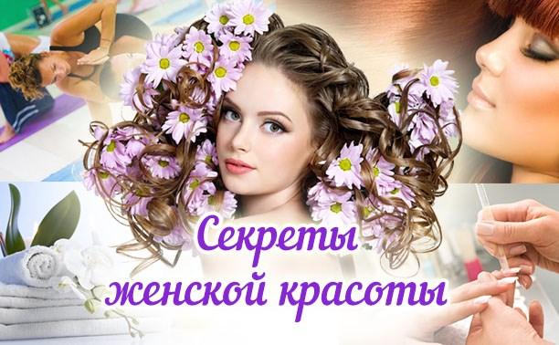 Секреты красоты- маленькие женские лайфхаки