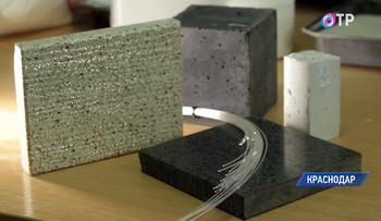 Краснодарские студенты изобрели светопропускающий бетон