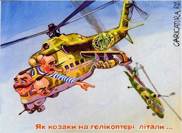 Поздравления вертолётчику 76