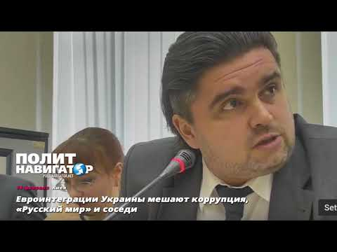 Русский мир не дает Украине интегрироваться в ЕС — украинский дипломат