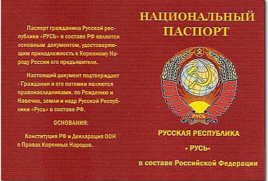 Нужна ли нам суверенная республика Русь?
