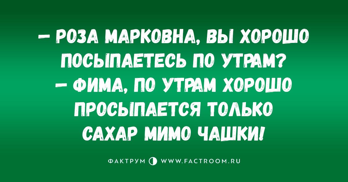 Десятка анекдотов из Одессы, шобы вы смеялись до упаду