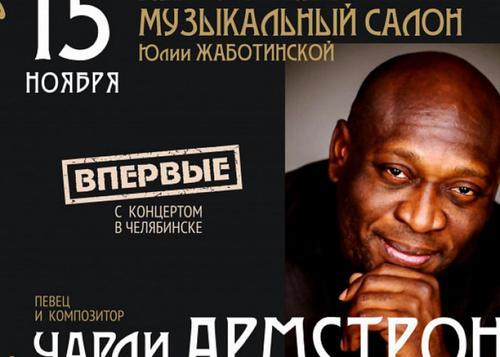 В Челябинск приедет популярный джазовый исполнитель Чарли Армстронг