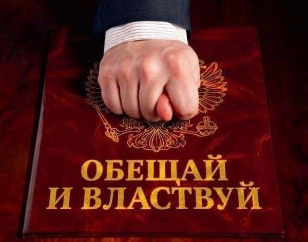 Что наша власть обещала и что получил наш народ...
