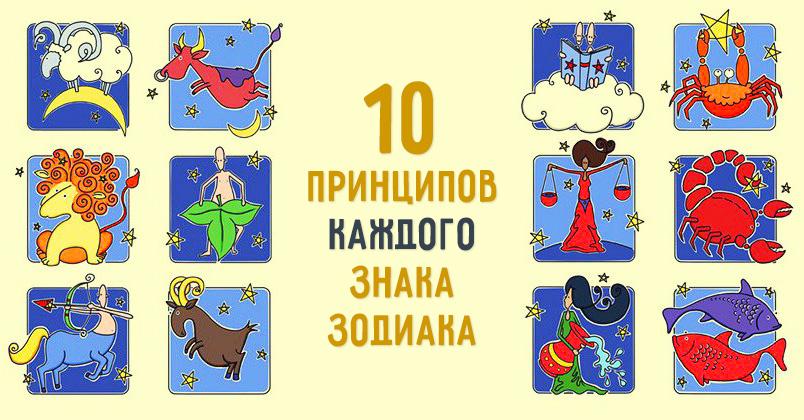 10 принципов каждого Знака Зодиака.