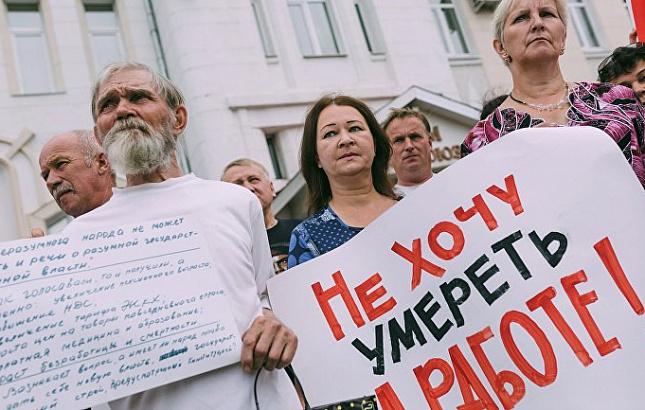 Кремль ждал худшей реакции общества на пенсионную реформу