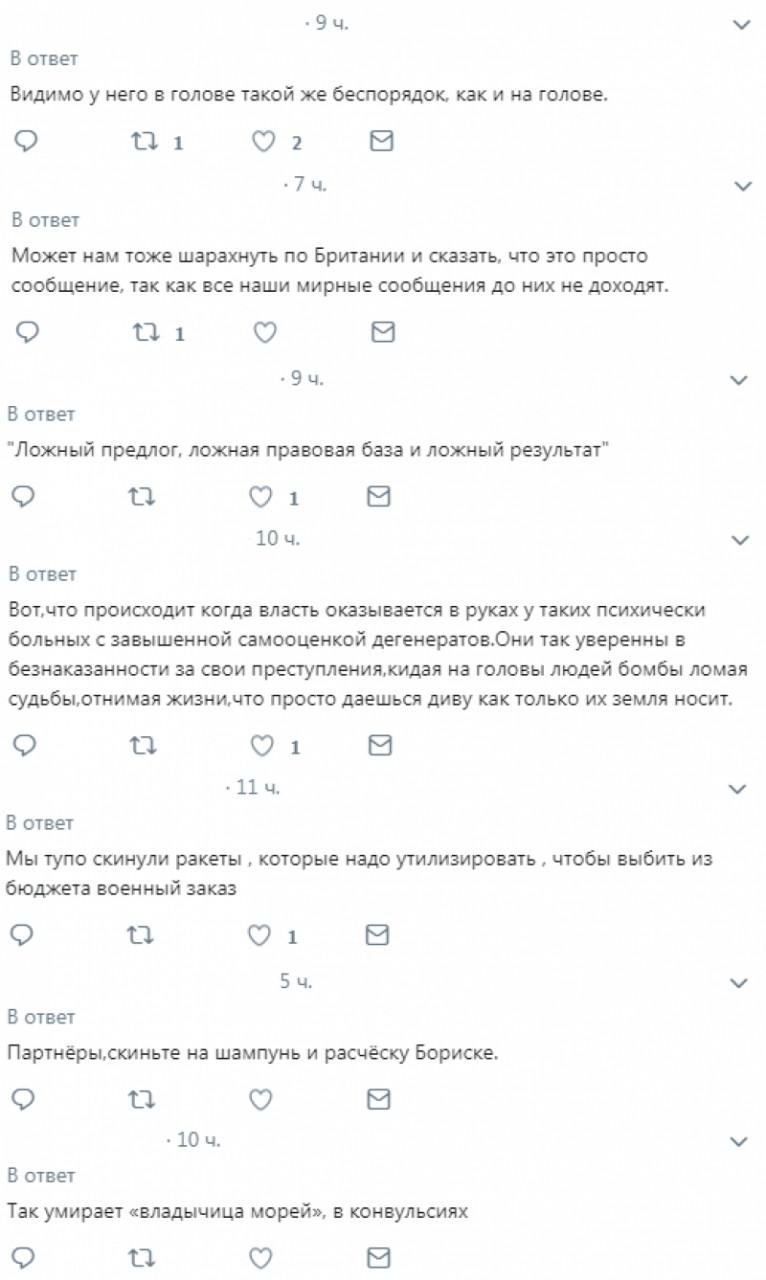 «Так умирает владычица морей – в конвульсиях»: соцсети об оправдании Бориса Джонсона ракетного удара по Сирии