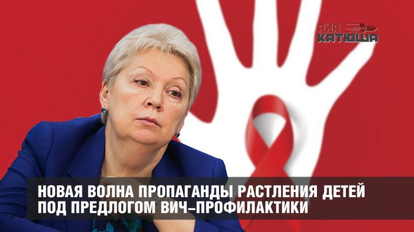Новая волна пропаганды растления детей под предлогом ВИЧ-профилактики