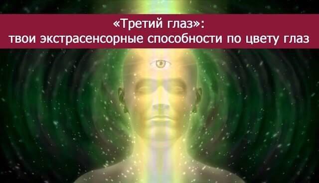 «Третий глаз»: твои экстрасенсорные способности по цвету глаз