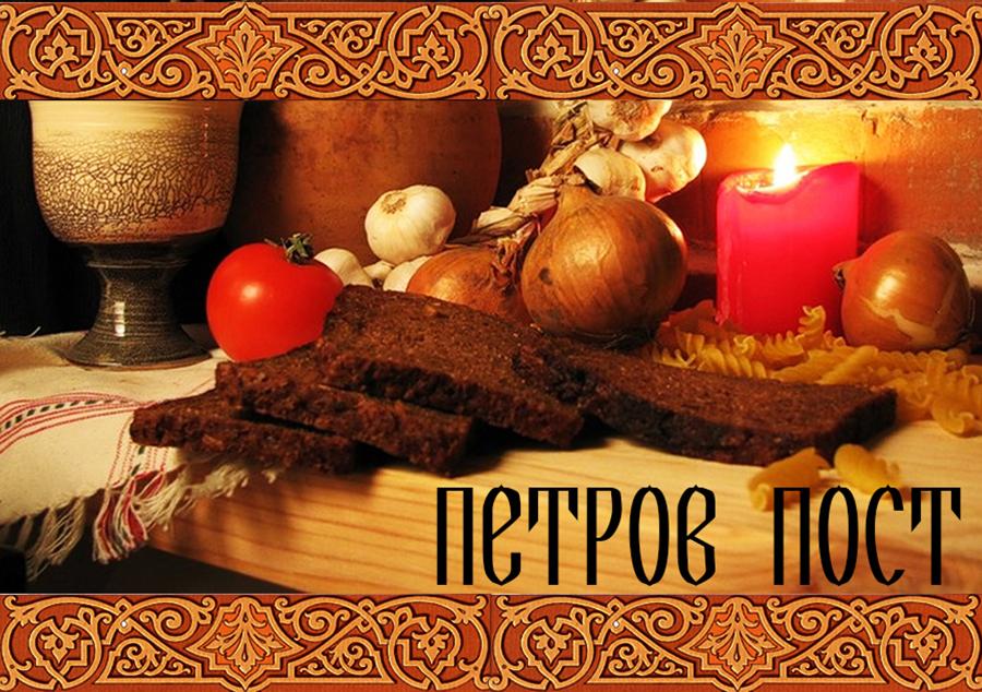 Календарь Петрова поста