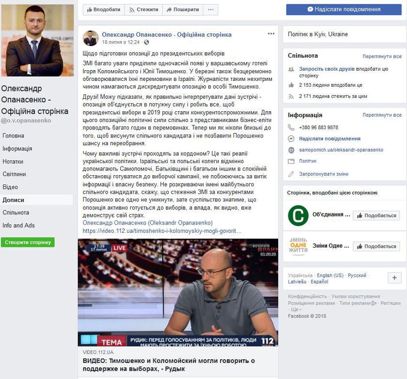 Президентские выборы в Украине: оппозиция договаривается о выдвижении единого кандидата