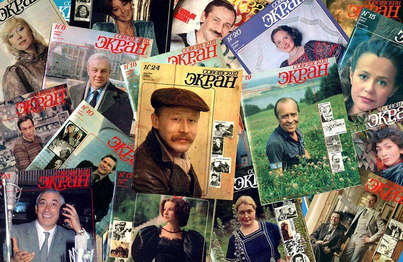 Советские актёры на обложках журнала «Советский экран» за 1983 год  ссср, кино, люди, знаменитости, актер