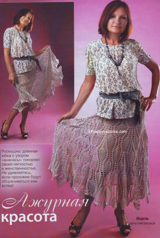 Длинная ажурная юбка