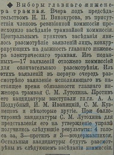 Этот день 100 лет назад. 22 (09) сентября 1912 года