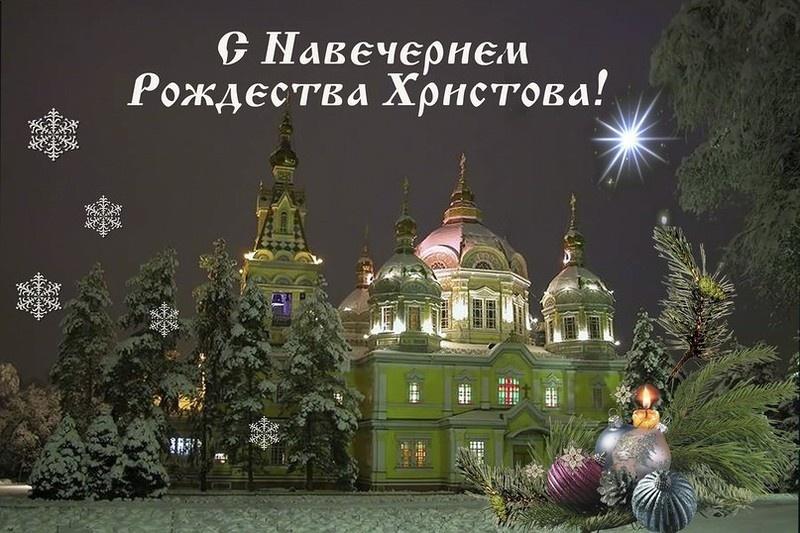 6 января - Рождественский Сочельник