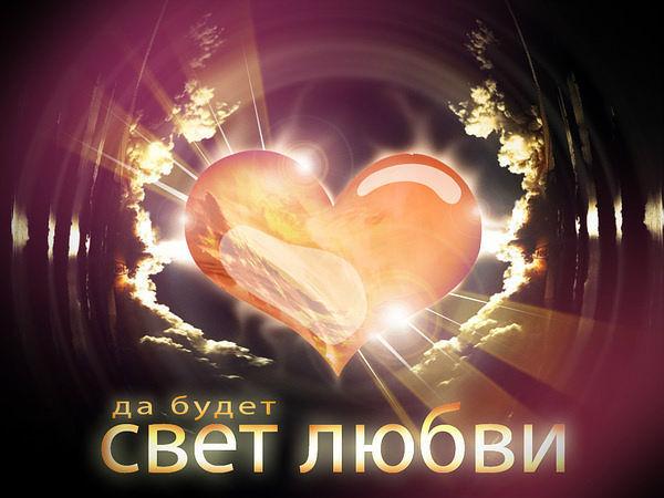 Конкурс свет любви