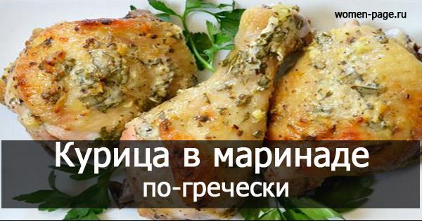 Греческая кухня: курица на гриле