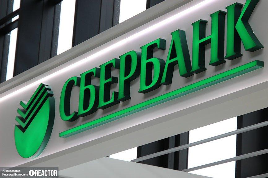 В Сбербанке допустили пересмотр требований к клиентам при выдаче кредитных карт