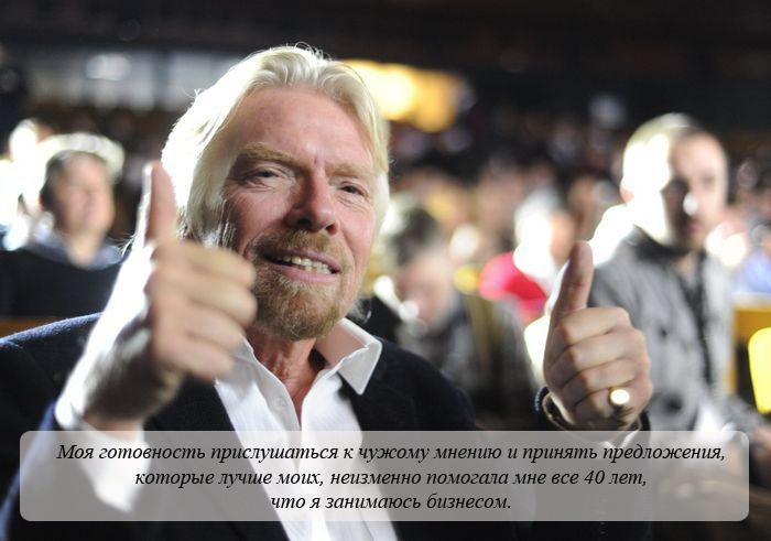 33 правила успешного бизнеса от Ричарда Брэнсона Ричард  Брэнсон, бизнес, правило, цитаты