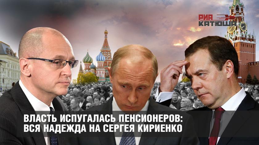 Власть испугалась пенсионеров: вся надежда на Сергея Кириенко